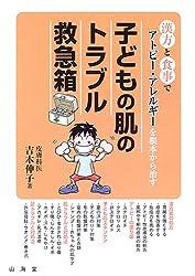 子どもの肌のトラブル救急箱―漢方と食事でアトピー・アレルギーを根本から治す