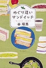 5月16日 めぐり逢いサンドイッチ