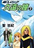 超人ロック 久遠の瞳 (2) (MEGUコミックス)