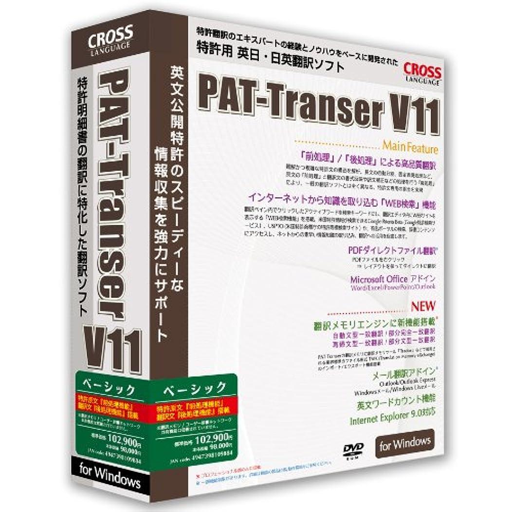 リテラシー規制上がるPAT-Transer V11 ベーシック