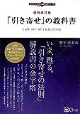 復刻改訂版 「引き寄せ」の教科書 (スピリチュアルの教科書シリーズ)