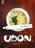 UDON プレミアム・エディション [DVD] 画像