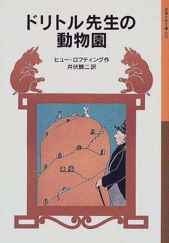 ドリトル先生の動物園 (岩波少年文庫 (025))の詳細を見る