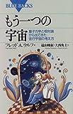 もう一つの宇宙―量子力学と相対論から出てきた並行宇宙の考え方 (ブルーバックス) 画像