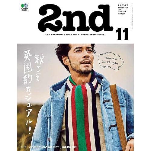2nd(セカンド) 2017年 11 月号 [雑誌]