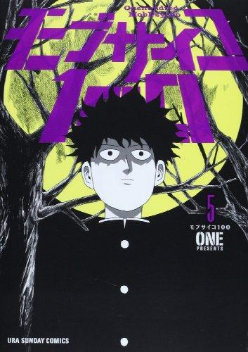 モブサイコ100 (5) (裏少年サンデーコミックス)の詳細を見る