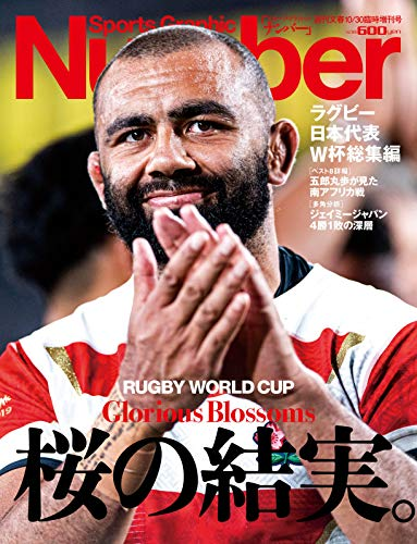 Number 特別増刊「ラグビー日本代表 W杯総集編 桜の結実」 (Sports Graphic Number(スポーツ・グラフィック ナンバー))