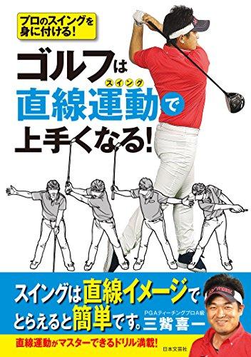 [三觜喜一]のゴルフは直線運動で上手くなる!