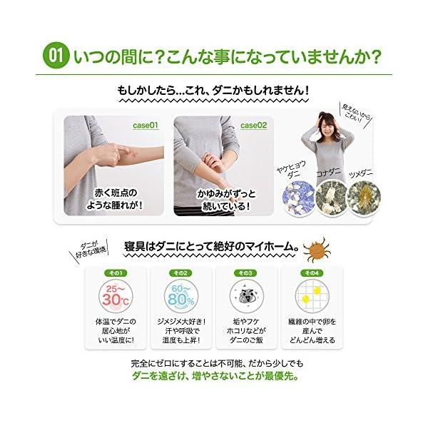 mofua 敷きパッド ダニノット(R)使用 ...の紹介画像3