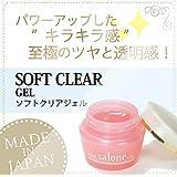 Salone gel サローネ ソフトクリアージェル ツヤツヤ キラキラ感持続 抜群のツヤ 爪に優しい日本製 3g
