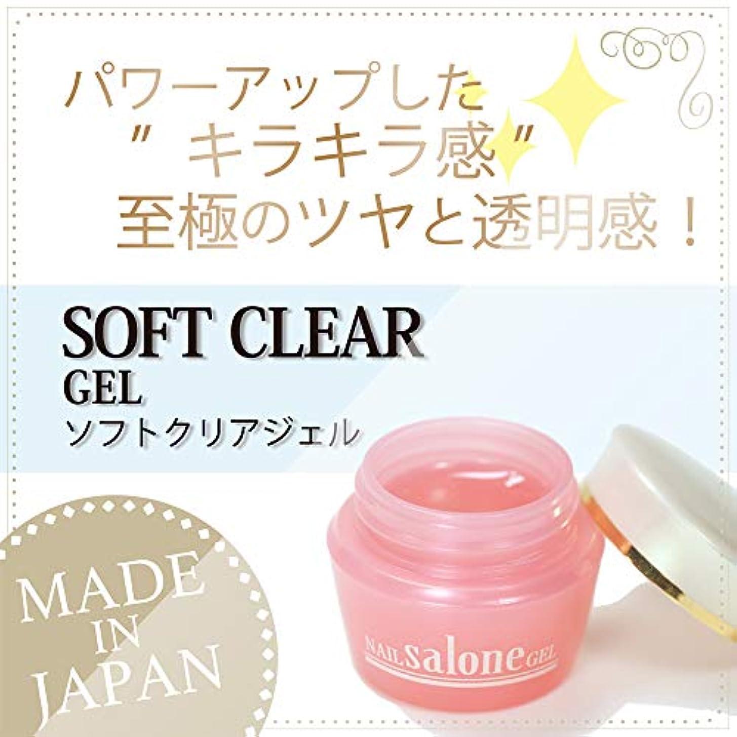 ギャンブル原始的な従来のSalone gel サローネ ソフトクリアージェル ツヤツヤ キラキラ感持続 抜群のツヤ 爪に優しい日本製 3g