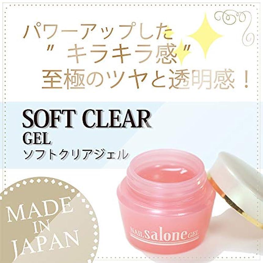 護衛はぁ因子Salone gel サローネ ソフトクリアージェル ツヤツヤ キラキラ感持続 抜群のツヤ 爪に優しい日本製 3g