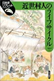 近世村人のライフサイクル (日本史リブレット)