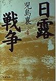 日露戦争〈4〉 (文春文庫)