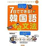 CD付 7日でできる!韓国語ゆる文法