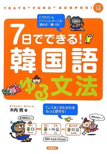 7日でできる。韓国語ゆる文法