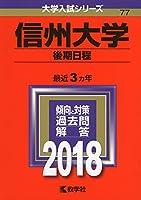 信州大学(後期日程) (2018年版大学入試シリーズ)