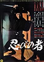 Shinobi No Monoポスター映画日本語11x 17インチ–28cm x 44cm Hidetoshi Nishijima Ryo Kase Azusa Takehana Sansei Shiomi Masaya高橋KY ?Ko Kagawa Y ?Ichi Okamura