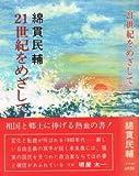 21世紀をめざして (1978年)