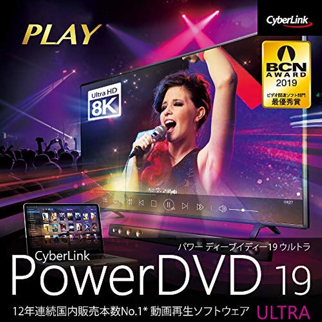 ソーセージ蓄積する代数PowerDVD 19 Ultra ダウンロード版