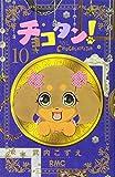 チョコタン! 10 (りぼんマスコットコミックス)