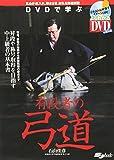 DVD付 DVDで学ぶ 有段者の弓道 (よくわかるDVD+BOOK SJ budo)