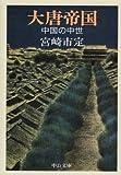 大唐帝国―中国の中世 (中公文庫) 画像