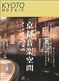 京都音楽空間―音に出会える店案内 (京都モザイク (005))