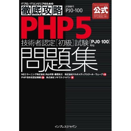 徹底攻略PHP5技術者認定[初級]試験問題集