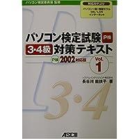 パソコン検定試験3・4級対策テキスト〈Vol.1〉P検2002対応版