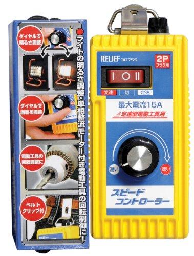 リリーフ(RELIFE) スピードコントローラー Aタイプ 2Pプラグ 30755