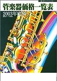 2003年度版 管楽器価格一覧表