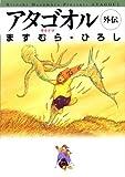 アタゴオル 外伝 ギルドマ (MFコミックス フラッパーシリーズ)