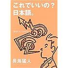 これでいいの?日本語。―迷走することばたち
