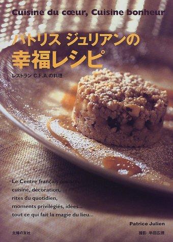 パトリスジュリアンの幸福レシピ—レストランC.F.A.の料理