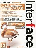 Interface (インターフェース) 2010年 12月号 [雑誌]