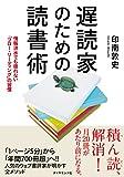 遅読家のための読書術――情報洪水でも疲れない「フロー・リーディング」の習慣