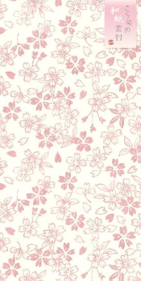 リズミカルな流行ロースト桜きら染め和紙金封(封筒) さくらパール