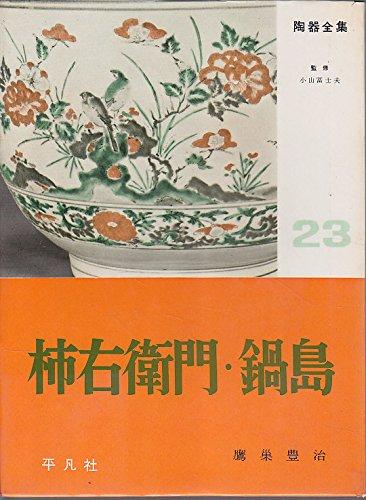 陶器全集〈第23巻〉柿右衛門・鍋島 (1961年)