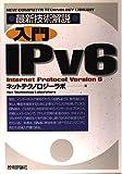 最新技術解説 入門IPv6
