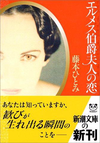 エルメス伯爵夫人の恋 (新潮文庫)の詳細を見る