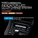 GARAX インジケータLED カラーチェンジシステム 30プリウス エアコンパネル/ブルー LC-PR3-EB
