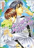 エンゲージ・ハプニング / 鈴木 あみ のシリーズ情報を見る