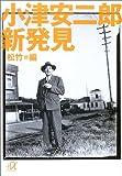小津安二郎 新発見 (講談社プラスアルファ文庫) 画像