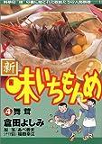 新・味いちもんめ (4) (ビッグコミックス)