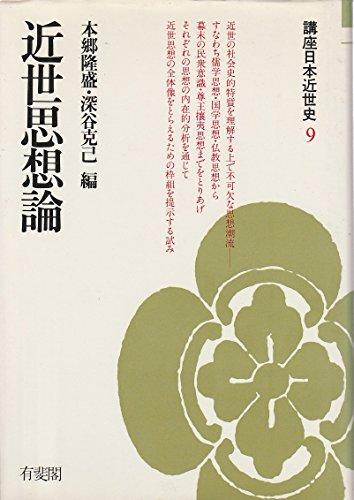 講座日本近世史 (9) 近世思想論