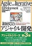 初めてのアジャイル開発 ~スクラム、XP、UP、Evoで学ぶ反復型開発の進め方~