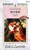 砦の姫君―導かれし勇者たち〈2〉 (ハーレクイン・ヒストリカル・ロマンス)