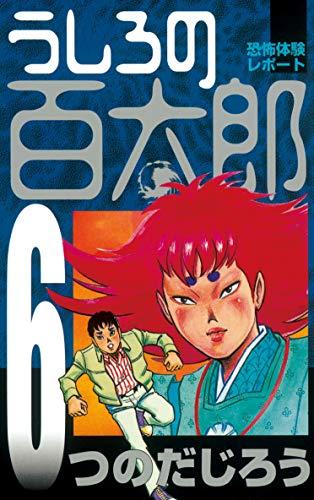 うしろの百太郎(6) (週刊少年マガジンコミックス)