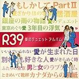 R39 愛のデュエット アルバム